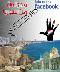 facebook-syrian-bloogers